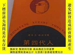 二手書博民逛書店第四代人罕見 張永傑 程遠忠 著 東方出版社Y9653 張永傑