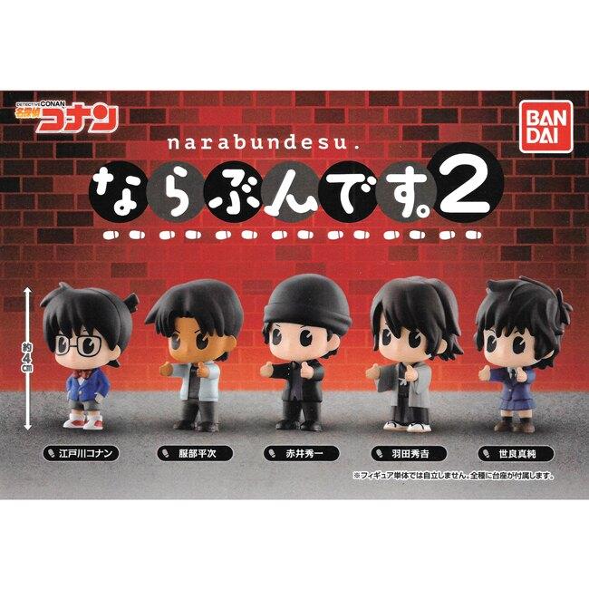 全套5款【日本正版】名偵探柯南 排隊公仔 P2 扭蛋 轉蛋 服部平次 赤井秀一 BANDAI 萬代 - 455257