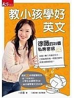 二手書博民逛書店《教小孩學好英文:徐薇的25個私房密招(附:CD、VCD、隨時學
