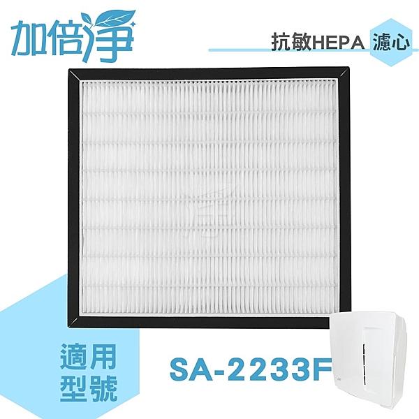 加倍淨 適用尚朋堂SA-2233F 清淨機 抗敏HEPA濾心
