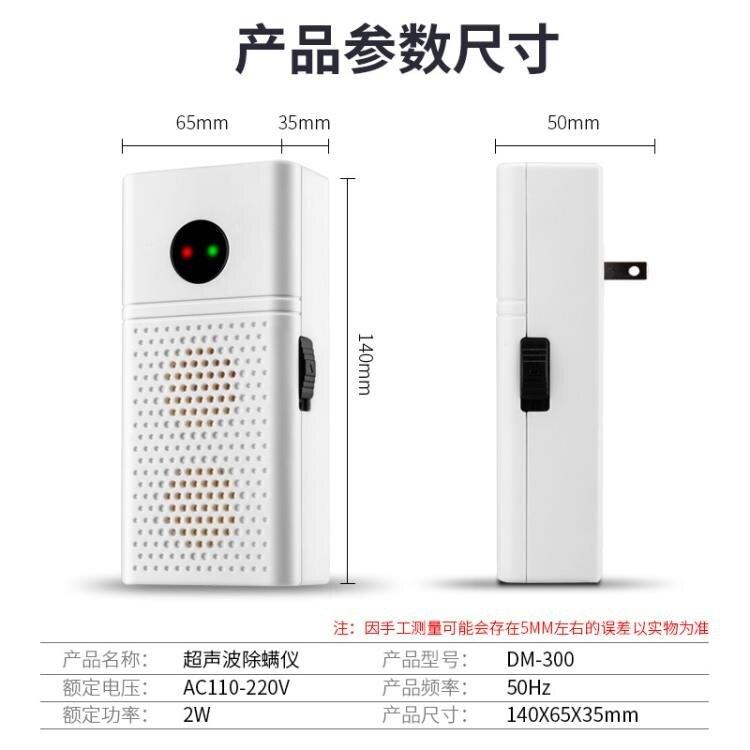 智慧聲波除蟎儀小型無線除蟎機家用床上除蟎去蟎  新年鉅惠 台灣現貨