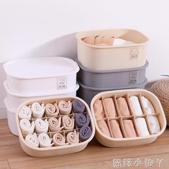 【免運】內衣收納盒三合一分格塑料家用有蓋抽屜式內褲襪子收納神器整理箱 蘿莉小腳丫