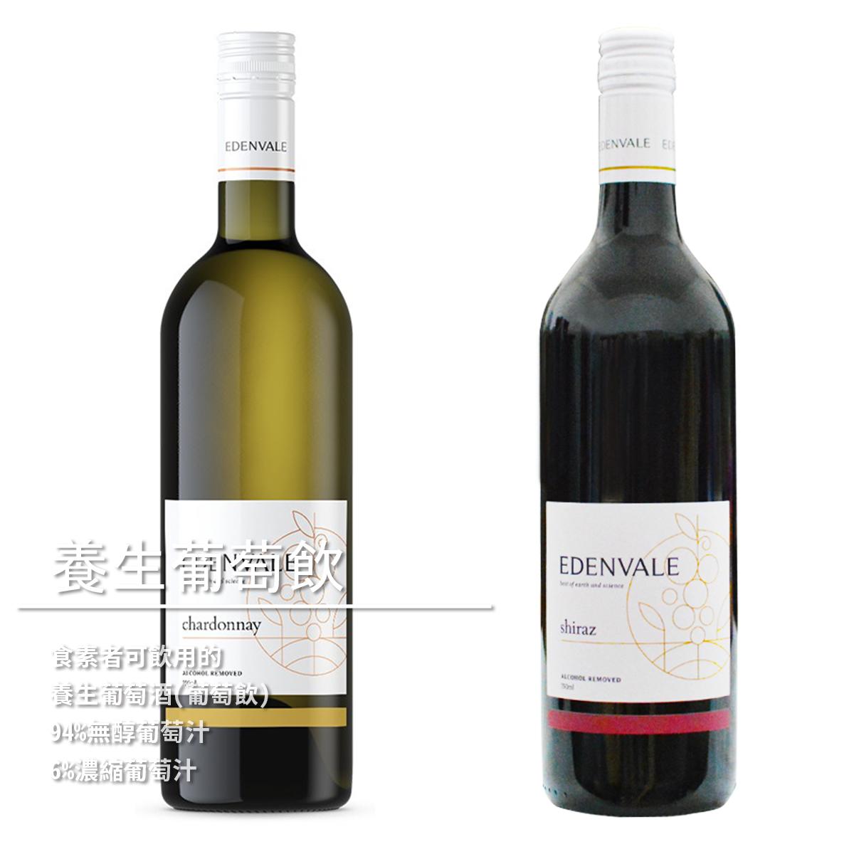【旭讚素料專賣店】《Edenvale》養生紅/白葡萄飲組合