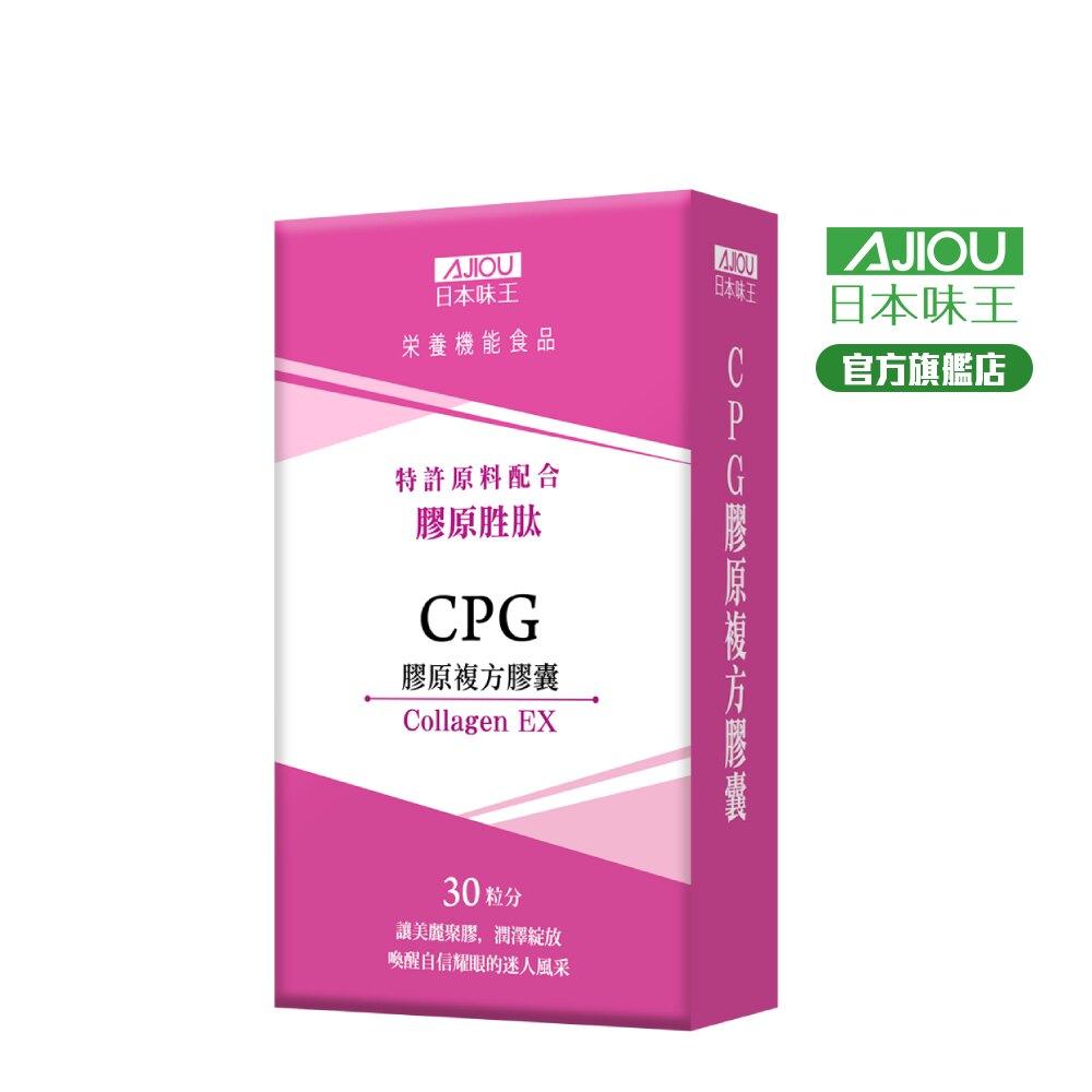 【日本味王】CPG珍珠膠原胜肽膠囊 (30粒/盒)(珍珠粉、膠原蛋白、穀胱甘肽)