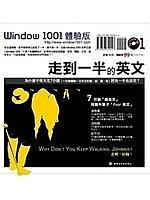 二手書博民逛書店《Window 1001體驗版:走到一半的英文(1書+1 CD)