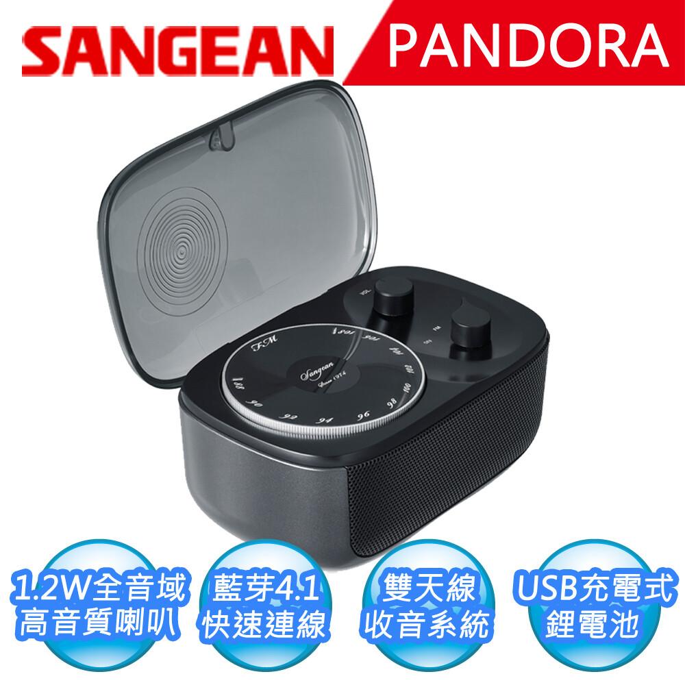 sangeanpandora 調頻/藍牙喇叭 (pandora fm/bluetooth)-黑色