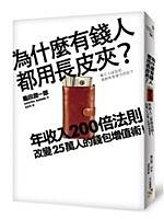 二手書博民逛書店《為什麼有錢人都用長皮夾?年收入200倍法則!改變25萬人的錢包