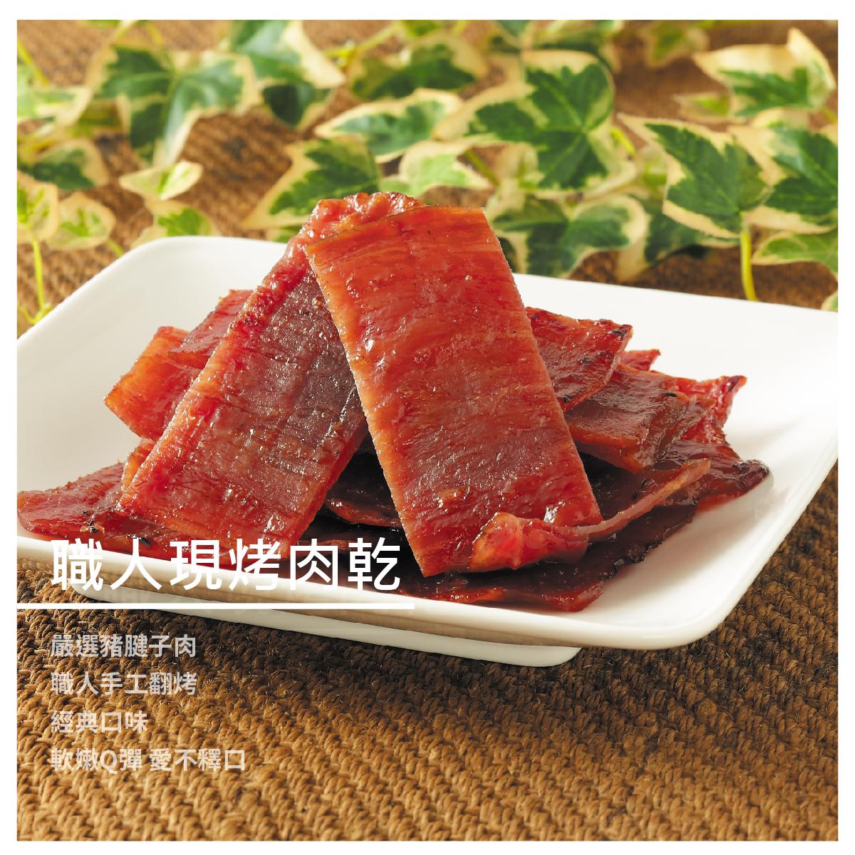 【合口味肉品】職人現烤肉乾/4款(蜜汁.黑胡椒.古早味.泰式)3包
