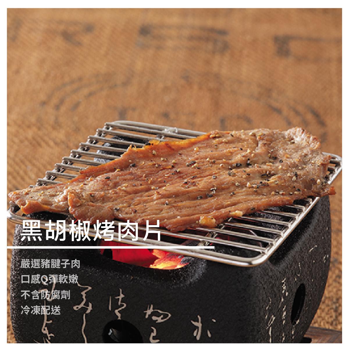 【合口味肉品】冷凍鮮食 - 黑胡椒烤肉片/600g