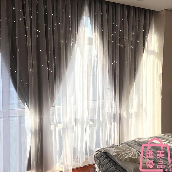 遮光窗簾鏤空星星臥室掛鉤式遮陽隔熱防曬北歐【匯美優品】