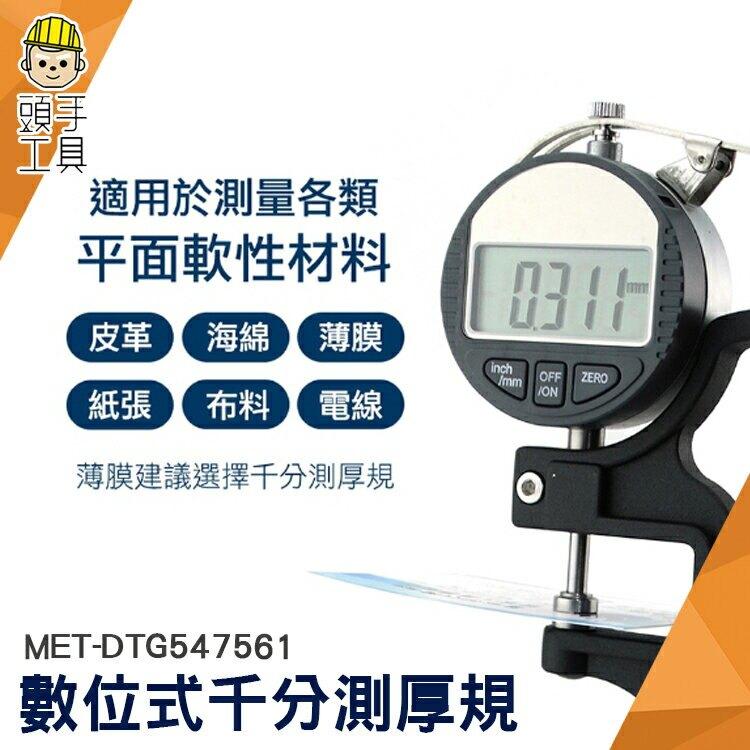 數顯千分測厚規 測厚儀 厚度表 紙張薄膜布料膠帶皮革 DTG547561