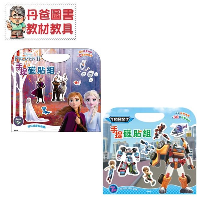 【京甫】冰雪奇緣2 手提磁貼組42個遊戲磁貼【丹爸】[現貨]