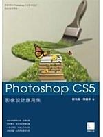 二手書博民逛書店《Photoshop CS5影像設計應用集(附DVD )》 R2