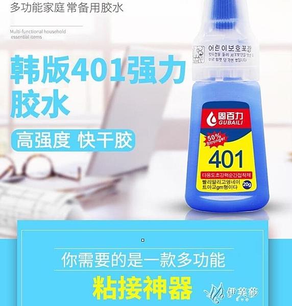 401強力萬能502膠水優質原料快幹補鞋膠美甲粘 【快速出貨】
