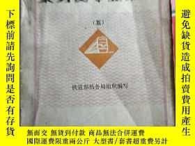 二手書博民逛書店罕見內燃機車乘務員專業知識Y32667 中國鐵道出版社 中國鐵道