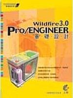 二手書博民逛書店《Pro/ENGINEER Wildfire3.0基礎設計》 R