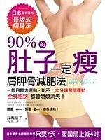 二手書博民逛書店《90%的肚子一定瘦:日本最有效的長(土反)式瘦身法,一個月賣力