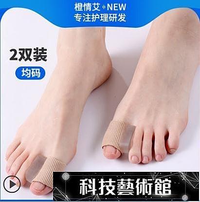 分趾器 大腳趾拇指外翻糾正器分趾器拇外翻分指器護理大腳骨矯正器 科技