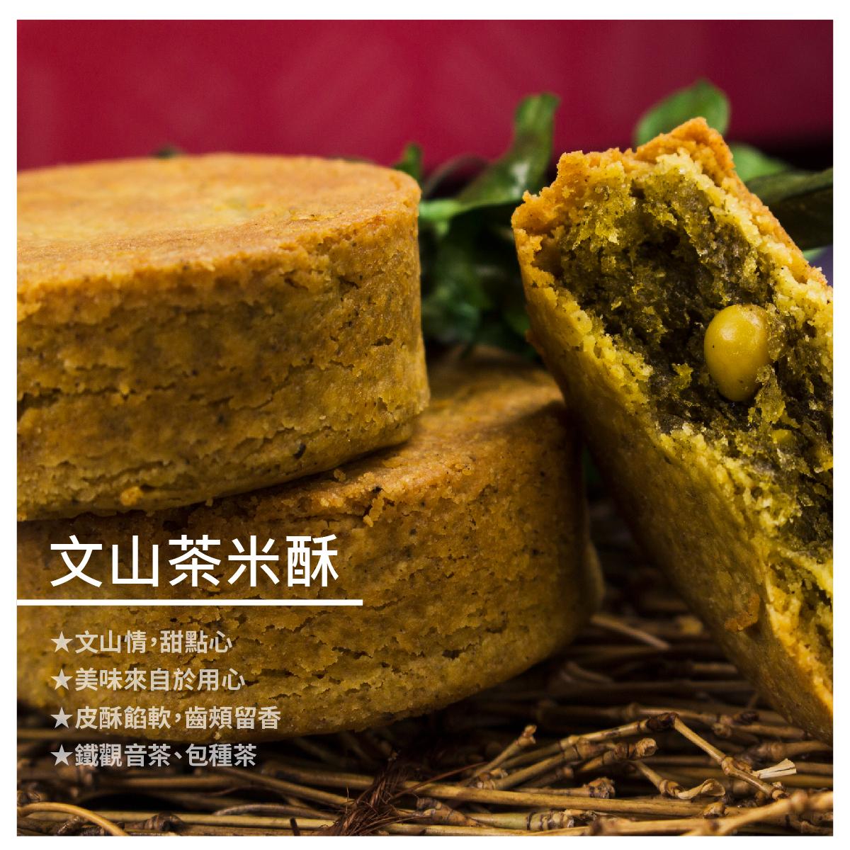 【一粒醣 蛋糕坊】文山茶米酥/16入