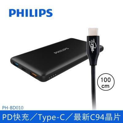 PHILIPS PD快充組合(PHILIPS DLP8611C PD 10000mAh行動電源+TCSTAR TCW-C31A5100BK Cto Lightning 1m手機充電線)