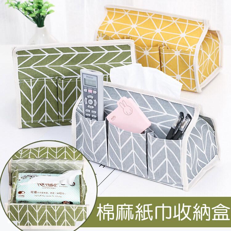 田園風棉麻布藝衛生紙盒(可放小物) 多功能紙巾盒 面紙盒 桌面雜物收納盒