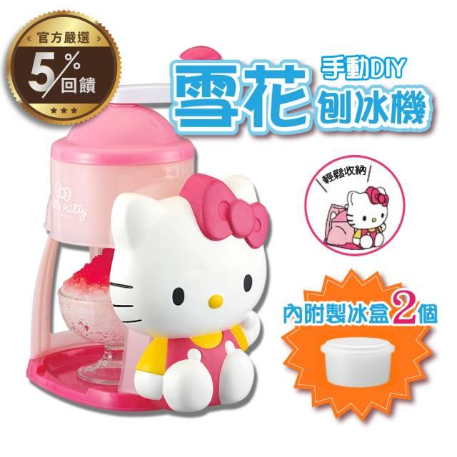 Hello Kitty 可愛凱蒂貓手動DIY雪花刨冰機(贈兩個冰盒)(日本境內版) 【LINE 官方嚴選】