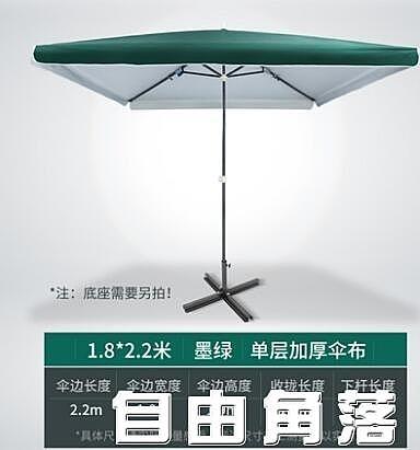 戶外遮陽傘 加厚太陽遮陽傘大雨傘擺攤商用超大號戶外大型擺攤傘四方長方形CY 自由角落