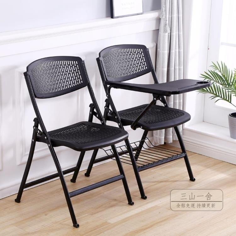 折疊椅 培訓椅帶寫字板桌椅一體帶桌板椅子簡約折疊椅辦公會議室椅新聞椅