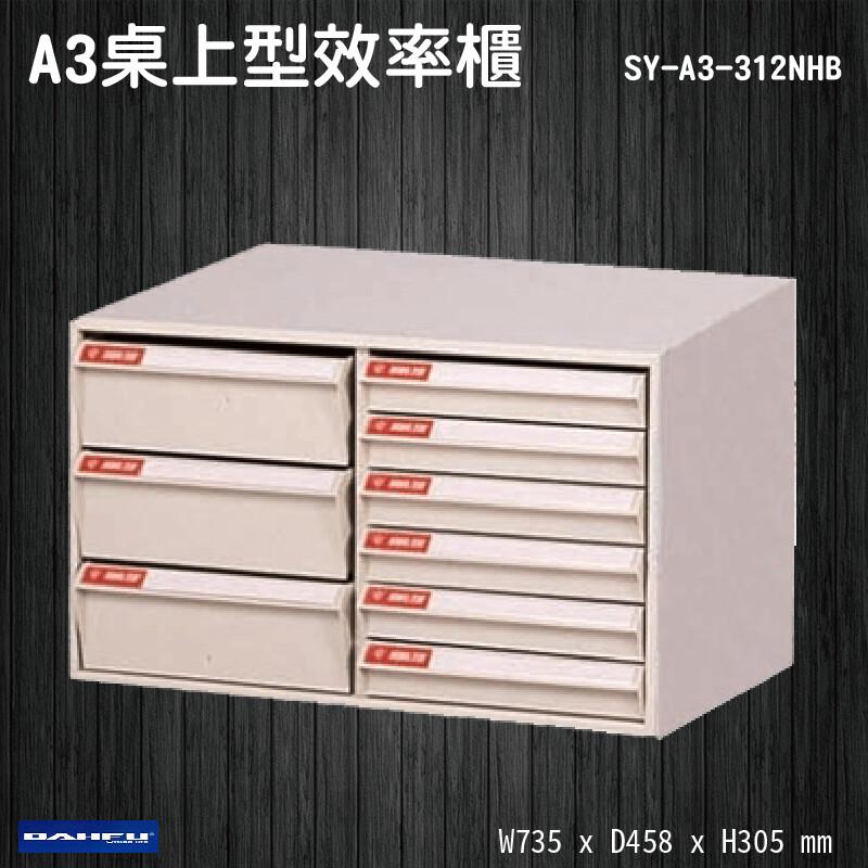 台灣製造大富sy-a3-312nhb a3桌上型效率櫃 收納櫃 置物櫃 文件櫃 公文櫃 直立