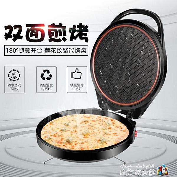 電餅鐺電餅檔家用雙面加熱小型烙餅鍋自動斷電加深懸浮煎餅機 魔方數碼