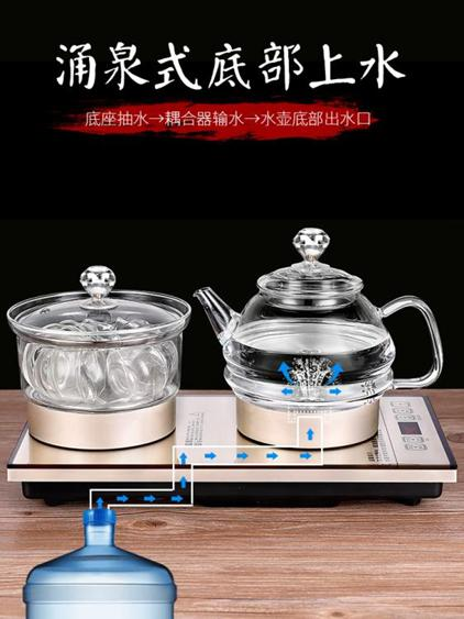 底部上水壺電熱燒水壺套裝茶臺功夫抽水電磁爐專用泡茶具器