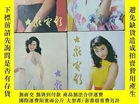 二手書博民逛書店罕見大衆電影(86年12本全)Y247243 出版1986
