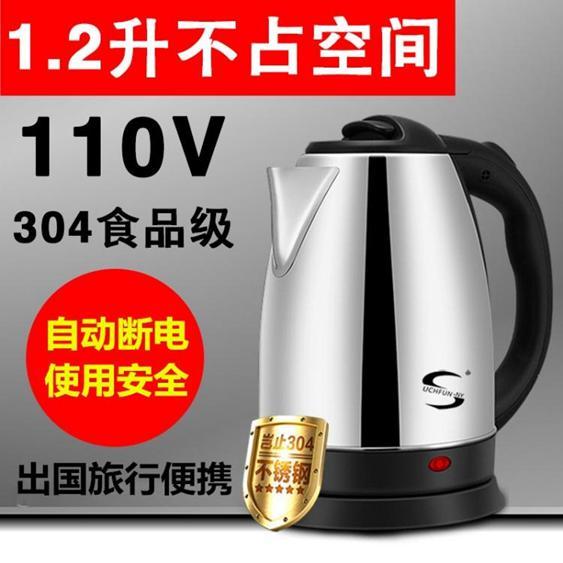 熱水壺 110V電熱水壺旅行美國日本加拿大出國留學旅游便攜式燒水杯燒水壺