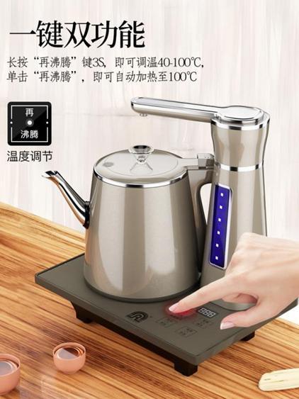 全自動上水壺電熱燒水壺家用茶臺抽水泡茶專用電磁茶爐茶具器