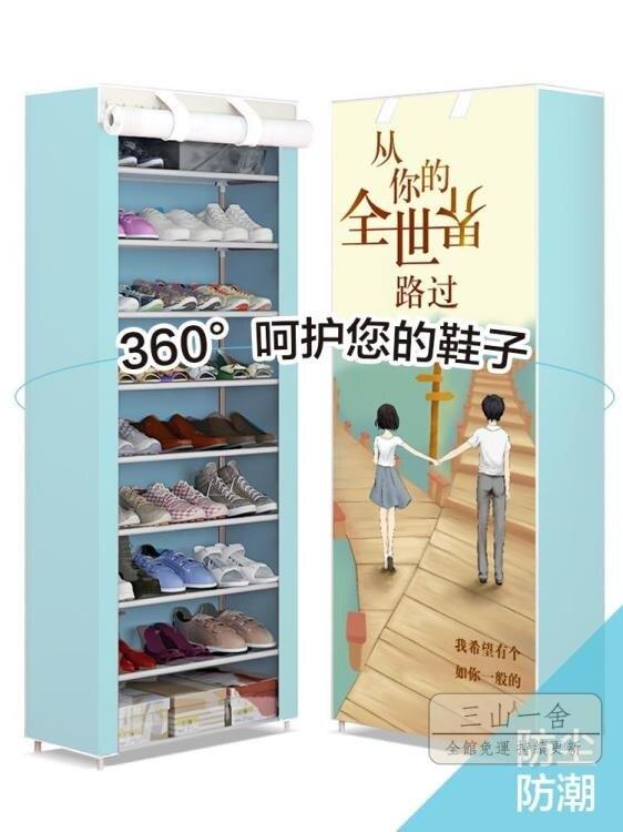 鞋架 簡易家用門口多層防塵經濟型宿舍大學生鞋架子窄鞋柜鞋子收納