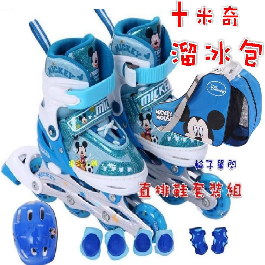 【台灣出貨】正品 米奇 溜冰鞋套裝組 直排輪套裝組 5件組 護套 迪士尼 送禮 課後才藝 專業 可調式 前輪閃光 兒童