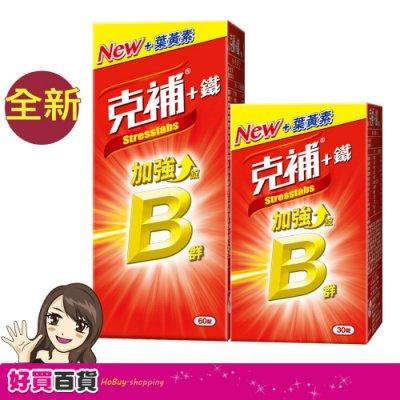 克補 B群+鐵 30+60錠(共90錠) 全新配方 添加葉黃素