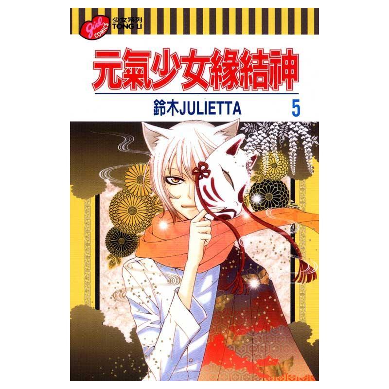 元氣少女緣結神(5)[二手書_良好]7642