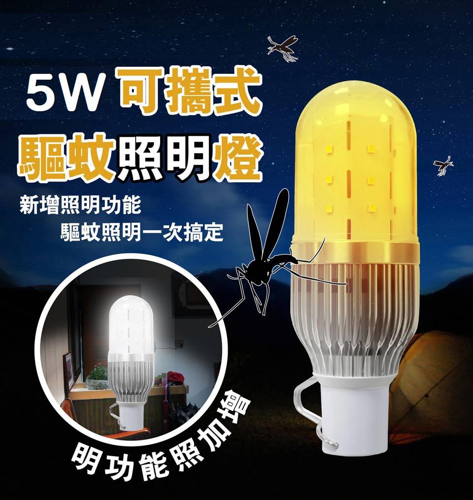 《照明驅蚊🦟一次搞定》Invni 5W行動照明驅蚊燈 LED燈 可攜式 緊急照明 戶外露營 騎乘單車 省電節能