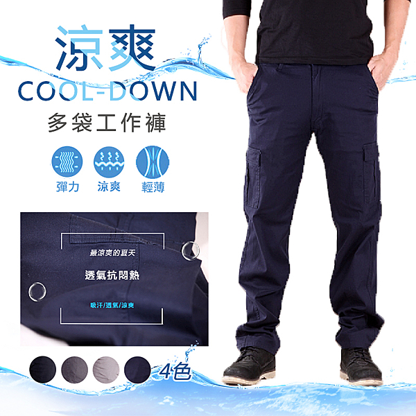 CS衣舖【兩件$700 現貨】 同UNIQLO版型 涼爽布料 彈性伸縮 側口袋 工作 休閒長褲 薄款 7006