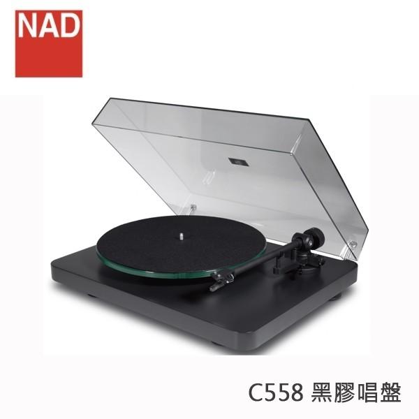 英國 NAD C558 黑膠唱盤 C-558 公司貨 (私訊再折)