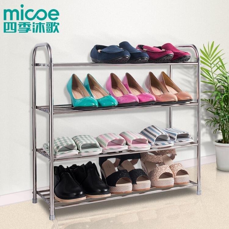 鞋架 鞋架四季沐歌鞋架不銹鋼多層簡易家用經濟型鞋柜收納架置物架