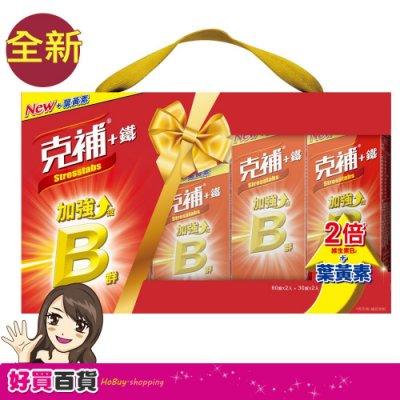 克補 B群+鐵禮盒組(30+60)X2 (共180錠) 全新配方 添加葉黃素
