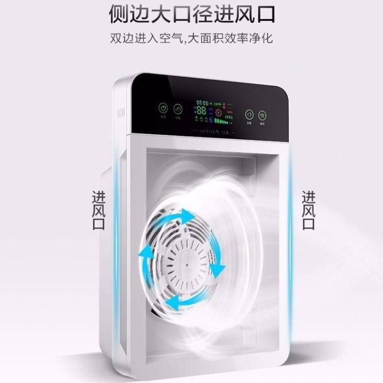 空氣凈化器家用除甲醛臥室內客廳氧吧霧霾pm2.5負離子除煙塵異味  秋冬新品特惠