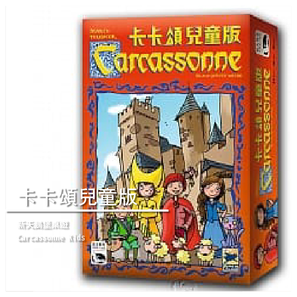 【桌遊星球】新天鵝堡桌遊 卡卡頌兒童版 Carcassonne Kids 學齡前桌遊