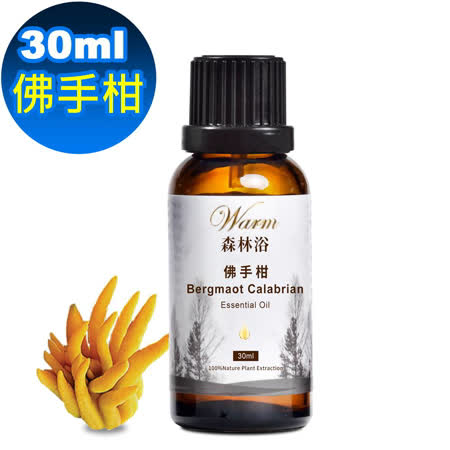 Warm 森林浴系列單方純精油30ml-佛手柑