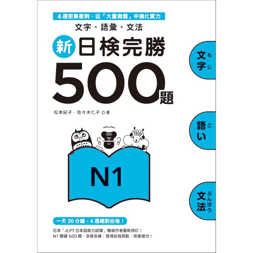 新日檢完勝500題N1:文字‧語彙‧文法 誠品eslite
