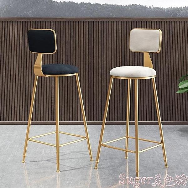 吧台椅北歐輕奢ins吧椅吧台椅簡約時尚酒吧椅吧凳靠背高腳凳網紅吧台凳  LX 新品