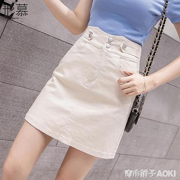 時尚牛仔半身裙子女夏2020新款夏季裙褲白色短裙包臀高腰一步半裙 青木鋪子