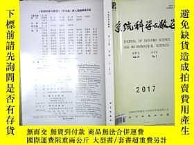 二手書博民逛書店系統科學與數學罕見2017年二月 第37卷 第2期 。Y1808